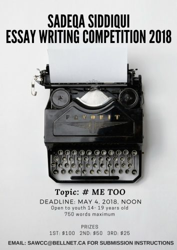 2018 essay competition
